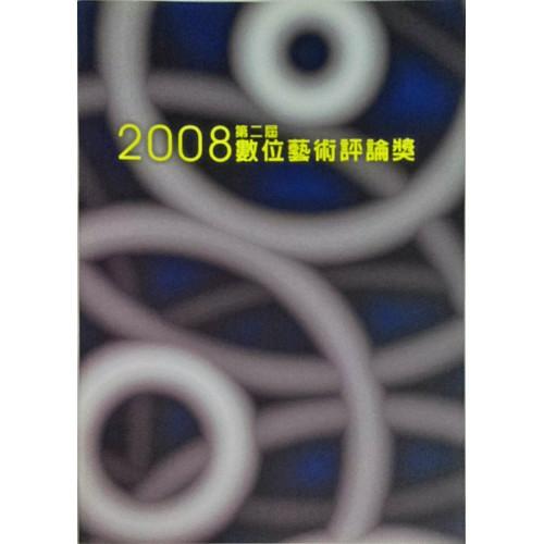 2008第二屆數位藝術評論獎 (平)