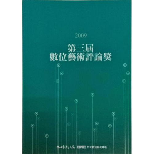 2009第三屆數位藝術評論獎 (平)