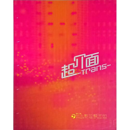 2008第三屆台北數位藝術節成果專輯-超介面 (平)