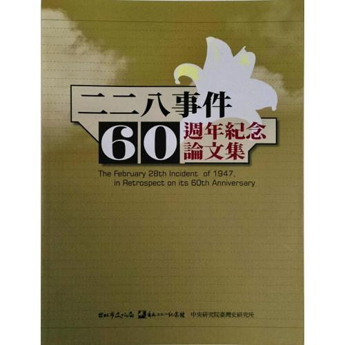 二二八事件六十週年紀念論文集 (平)