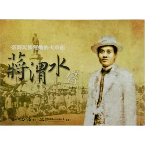 台灣民族運動的火車頭: 蔣渭水傳 (平)
