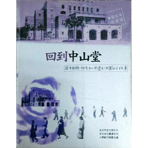 文化台北叢書「回到中山堂」:延平南路98號和週遭生活圈的故事