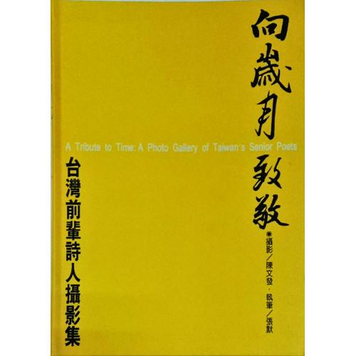 向歲月致敬:台灣前輩詩人攝影集