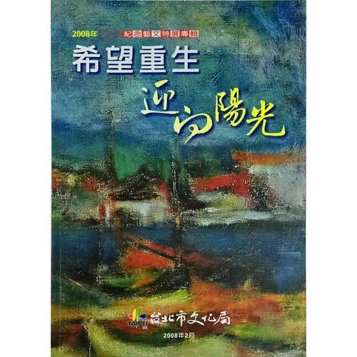 希望‧重生-2008年二二八紀念藝文特展手冊 (平)