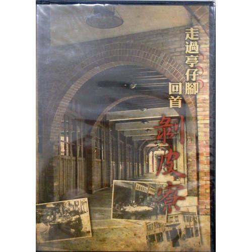 走過亭仔腳─回首剝皮寮(DVD)