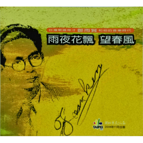 雨夜花飄望春風:台灣歌謠奇才鄧雨賢和他的音樂時代 (平)