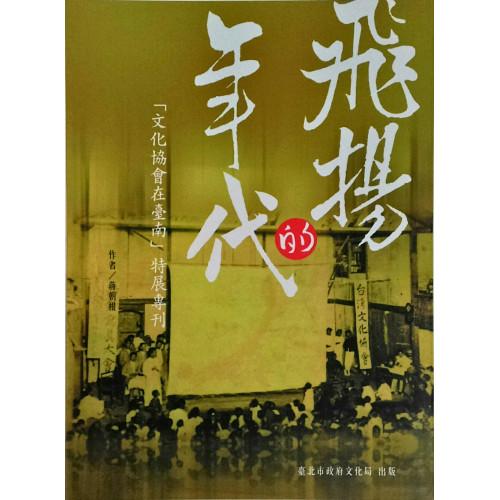 飛揚的年代-文化協會在台南特展 (平)