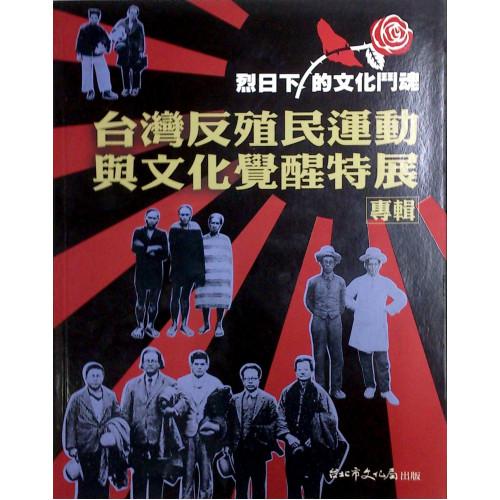 烈日下的文化鬥魂-台灣反殖民運動與文化覺醒特展專輯 (平)