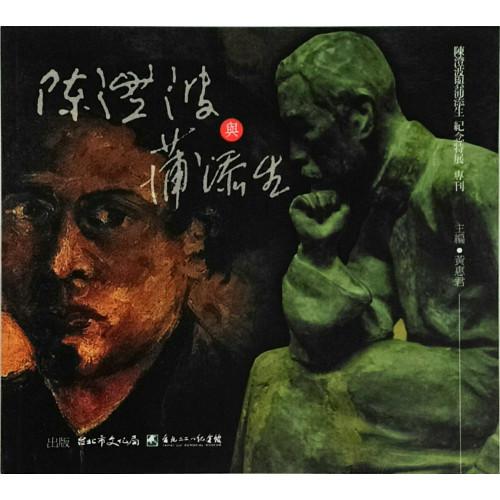 陳澄波與蒲添生紀念特展專刊 (平)