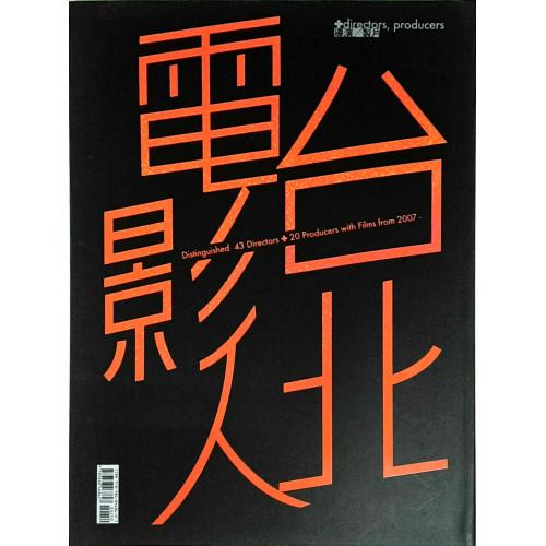 台北電影人2007~  (平)
