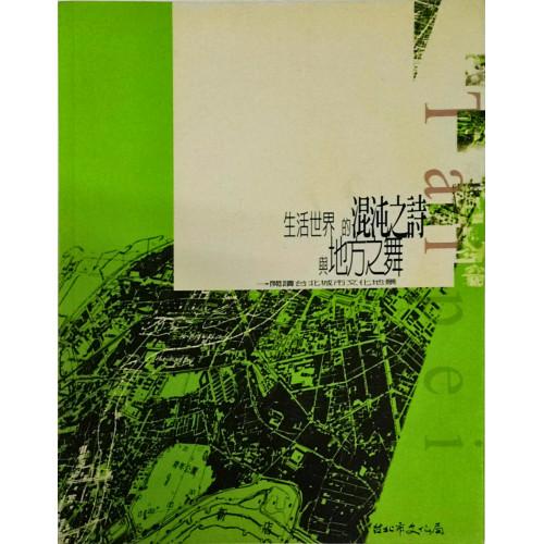生活世界的混沌之詩與地方之舞-閱讀台北城市文化地景