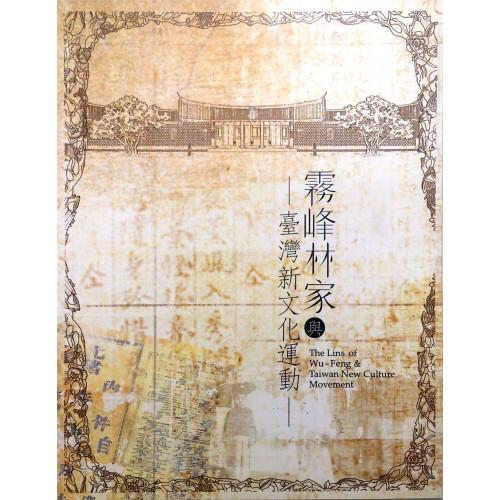 霧峰林家與台灣新文化運動 (平)