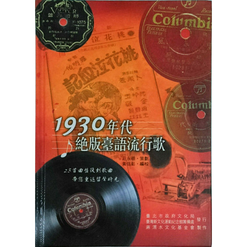 1930年代絕版台語流行歌 (精)