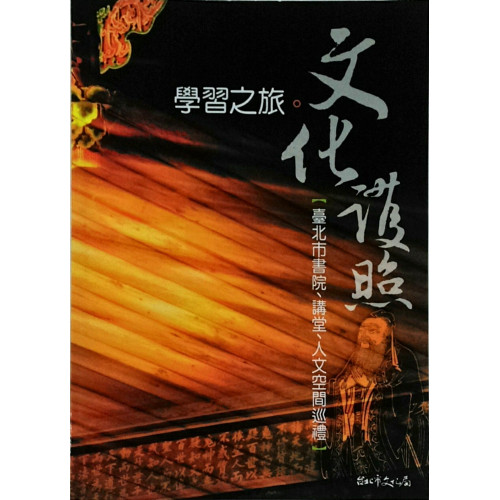 學習之旅.文化護照 (平)