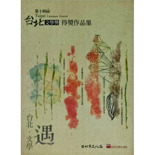 台北文學季第十四屆台北文學獎得獎作品集 (平)