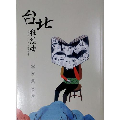 第十八屆台北文學獎得獎作品集 (平)