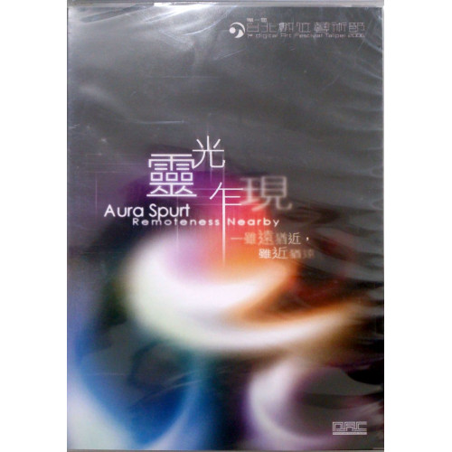 2006第一屆台北數位藝術節紀念光碟-靈光乍現、雖遠猶近,雖近猶遠(DVD)