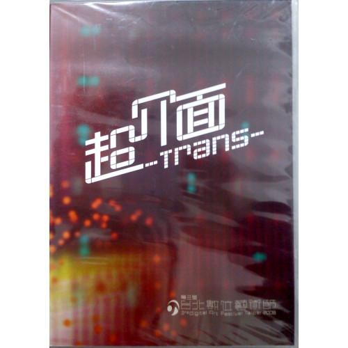 2008第三屆台北數位藝術節紀念光碟-超介面(DVD)