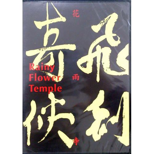 飛劍奇俠-花雨寺(DVD)