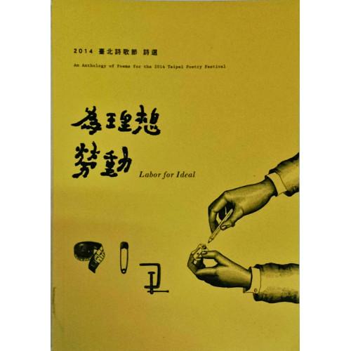 2014台北詩歌節詩選:為理想勞動 (平)
