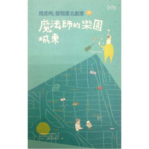 用走的發現台北創意:魔法師樂園-城東 (平)