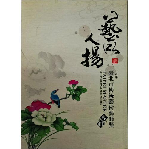 100年台北市傳統藝術藝師獎專輯 (平)