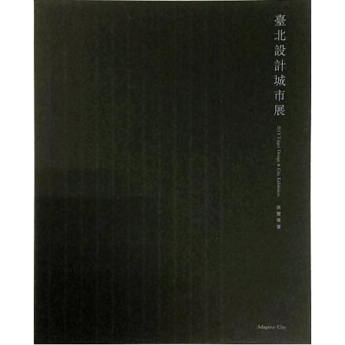 2013 臺北設計城市展 展覽專輯 (平)