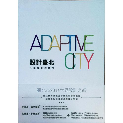 ADAPTIVE CITY設計台北 不斷提升的城市