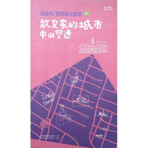 用走的,發現臺北創意-散文家的城市 中山雙連