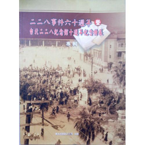 二二八事件六十週年暨台北二二八紀念館十週年紀念特展專輯