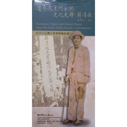 蔣渭水台灣大眾葬葬儀紀錄片