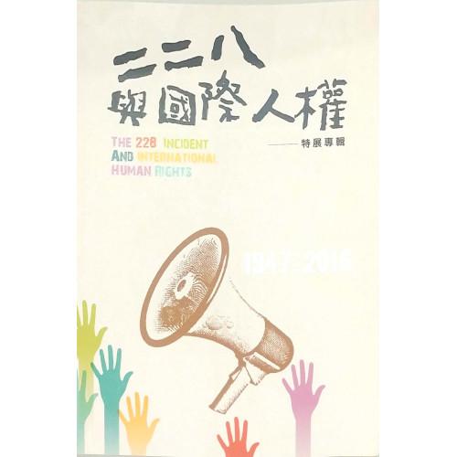 二二八與國際人權-特展專輯