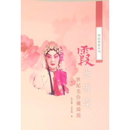 霞光璀璨-世紀名伶戴屺霞