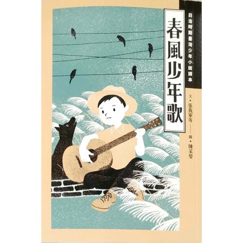 春風少年歌-日治時期台灣少年小說讀本
