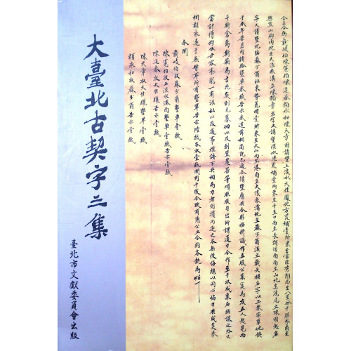 大臺北古契字三集
