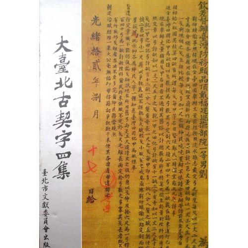 大臺北古契字四集