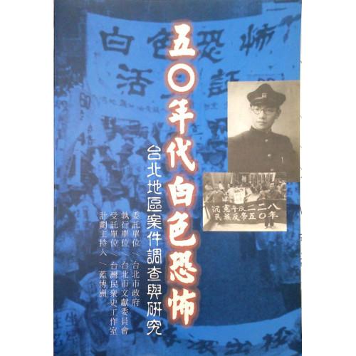 五○年代白色恐怖臺北地區案件調查研究