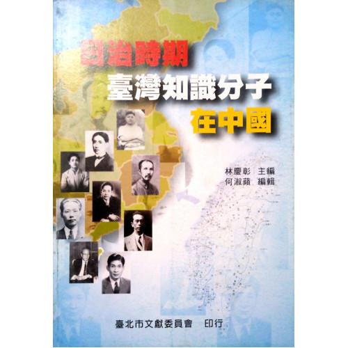 日治時期臺灣知識分子在中國