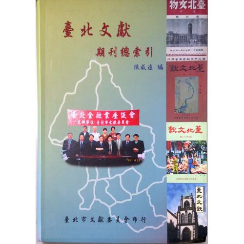 臺北文獻期刊總索引