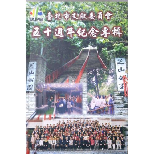 臺北市文獻委員會五十週年紀念專輯