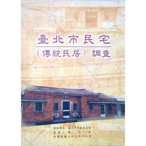 臺北市民宅(傳統民居)調查