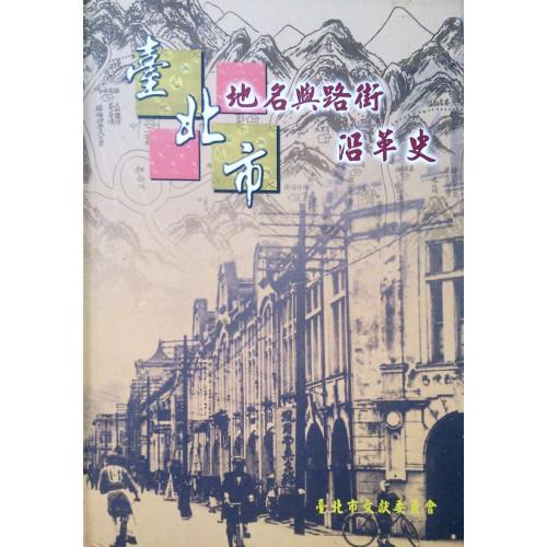 臺北市地名與路街沿革史