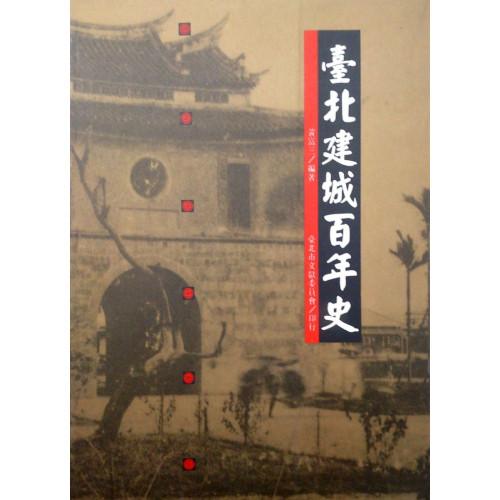 臺北建城百年史