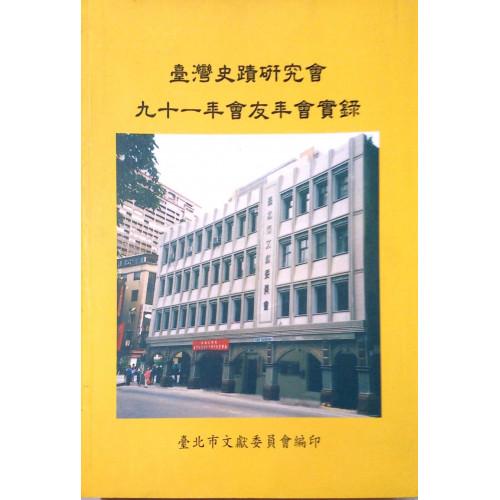 臺灣史蹟研究會九十一年會友年會實錄