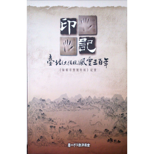 印記.臺北(大佳臘)風雲三百年-陳賴章墾號特展紀實