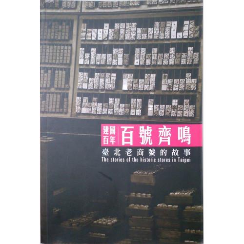 百號齊鳴-臺北老商號的故事