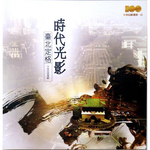 時代光影‧台北定格-今昔百景專輯