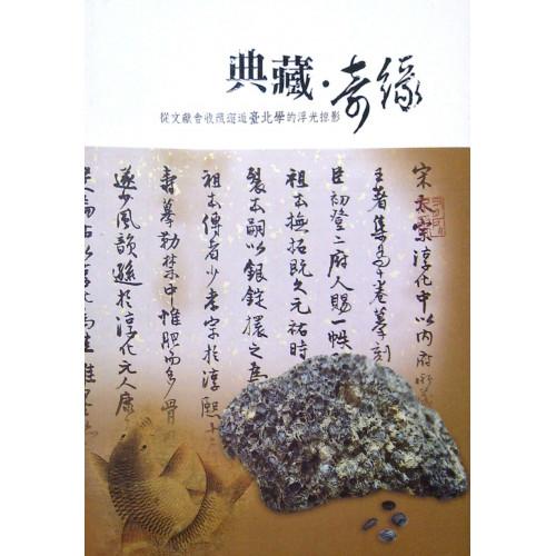 典藏、奇緣:從文獻會收藏邂逅臺北學的浮光掠影