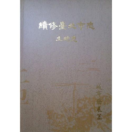 續修臺北市志卷二 土地志-城市發展篇