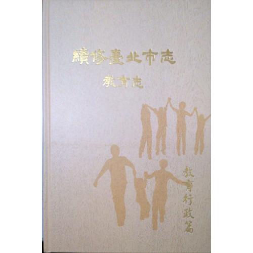 續修臺北市志卷七 教育志-教育行政篇